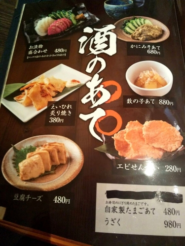 寿司居酒屋 縁 長田店 追加 (20)