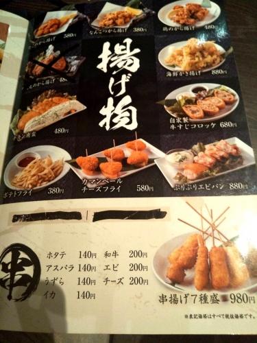 寿司居酒屋 縁 長田店 追加 (24)