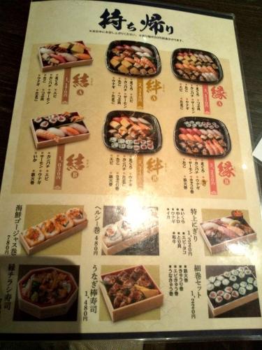 寿司居酒屋 縁 長田店 追加 (12)