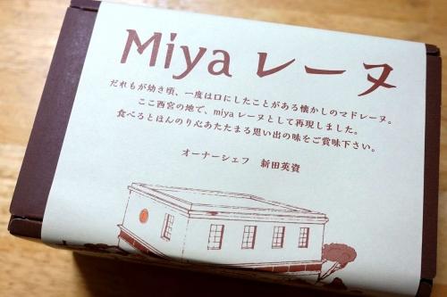 エイジ・ニッタ Miyaレーヌ (2)