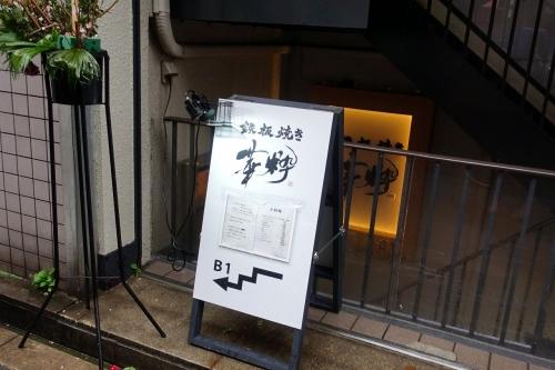 鉄板焼き 華粋 (4)