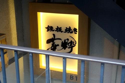 鉄板焼き 華粋 (5)