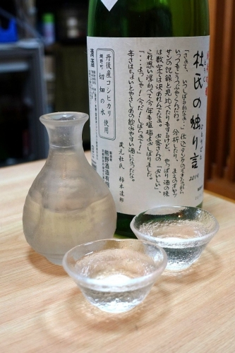 すし処 恵比寿 202002-2 (3)