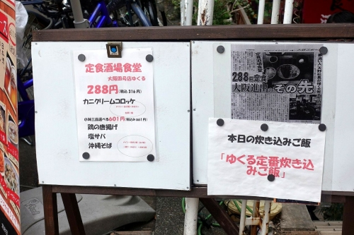 定食酒場食堂 大阪4号店 ゆくる 299円定食 202002 (8)