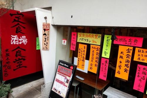定食酒場食堂 大阪4号店 ゆくる 299円定食 202002 (9)