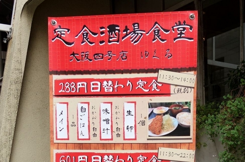 定食酒場食堂 大阪4号店 ゆくる 299円定食 202002 (7)-2
