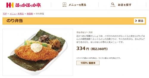 定食酒場食堂 大阪4号店 ゆくる 299円定食 202002 追加