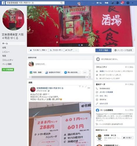 定食酒場食堂 大阪4号店 ゆくる 299円定食 202002 追加2