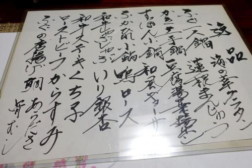 鬼楽 きらく ランチ 202002 (32)