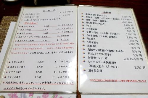 鬼楽 きらく ランチ 202002 (34)