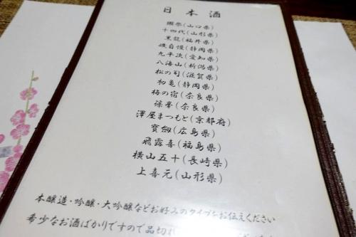 鬼楽 きらく ランチ 202002 (38)