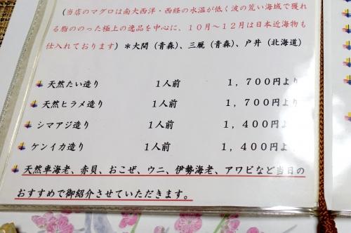 鬼楽 きらく ランチ 202002 (34)2