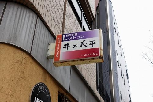 西洋料理 いまとむかし 井上義平 (20)