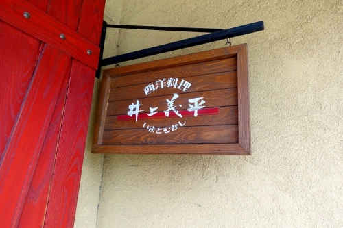 西洋料理 いまとむかし 井上義平 (24)