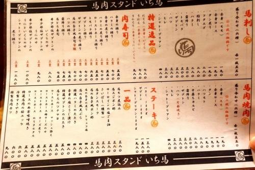 馬肉スタンド いち馬 (19)