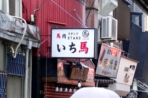 馬肉スタンド いち馬 (9)-2