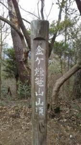 金ケ灯篭山