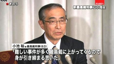 20190627小池裕最高裁判事