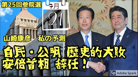 20190715自民大敗安倍辞任