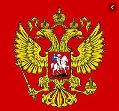20190726ロシアの国章