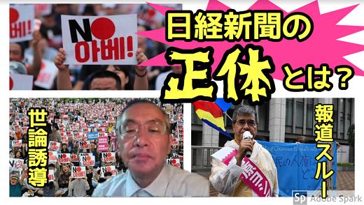 20190731日経新聞の正体No2