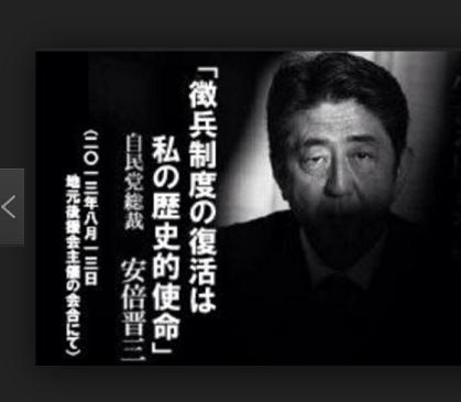 20190813フライディ日本会議3徴兵制png