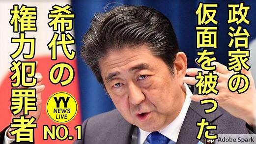 20190813政治家の仮面をかぶった稀代の権力犯罪者no1