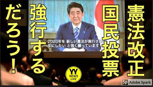 20190814憲法改正