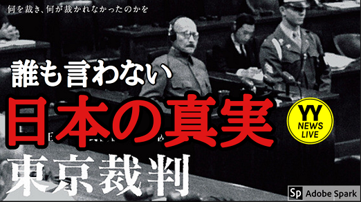 20190820誰も言わない日本の真実