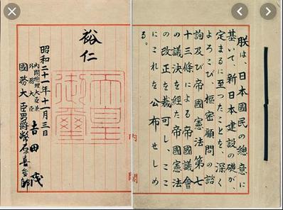 20190821日本国憲法珍は