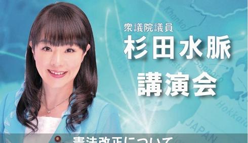 20190830杉田水脈後援会