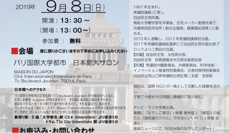 20190830杉田水脈パリ講演会