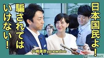 20190914小泉進次郎滝川クリス
