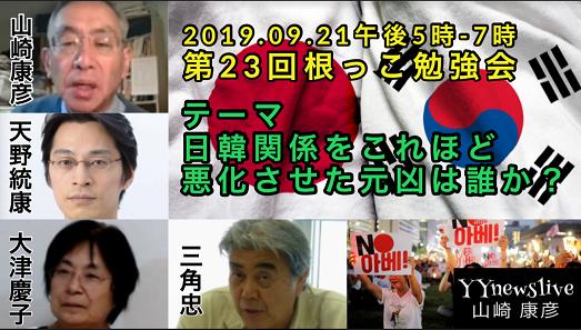 20190919第23回根っこ勉強会表紙