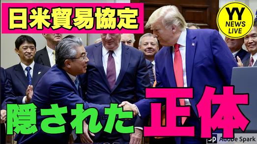 20191010日米貿易協定