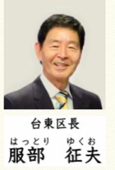 20191014台頭区長