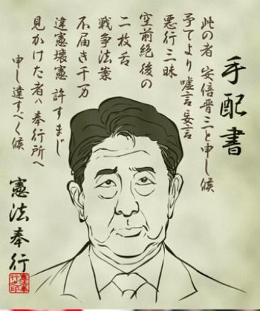 20191015手配書
