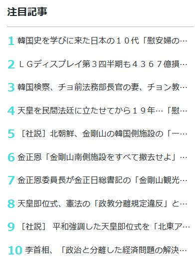 20191024ハンギョレ新聞サイト注目記事