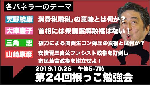 20191025第24回根っこ勉強会