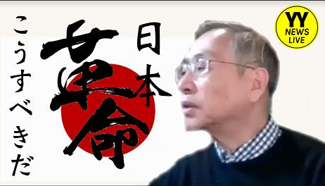 20191031日本革命