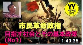 20191129市民革命政権