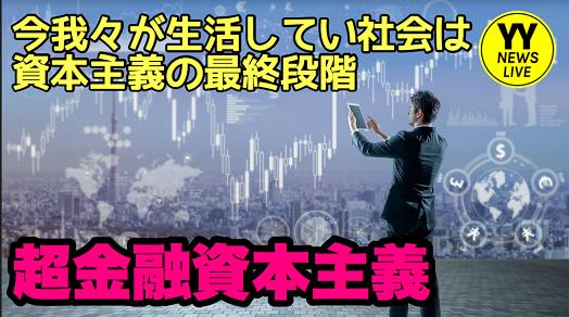 20191202超金融資本主義