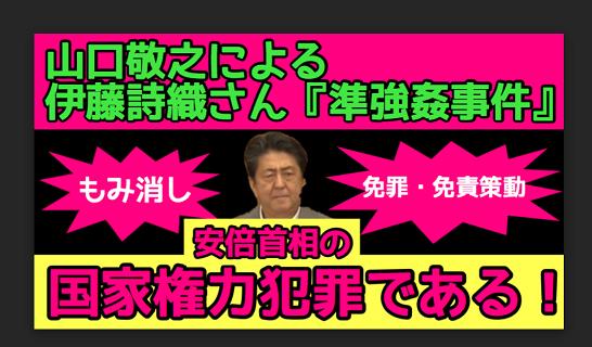 20191220山口敬之準強姦事件もみ消し免罪は安倍晋三の権力犯罪