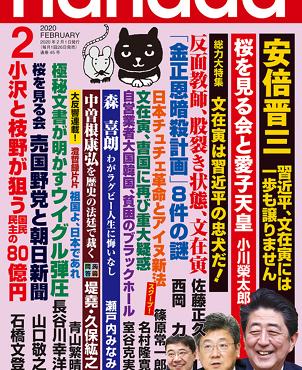 20191226月刊Hanada