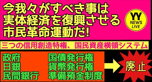 20191227三つの信用創造特権廃止