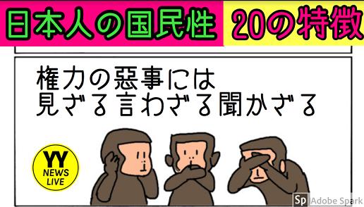 20191230日本人の国民性20
