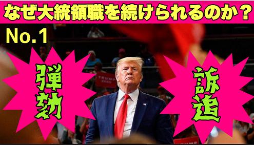 20200124トランプ弾劾訴追1