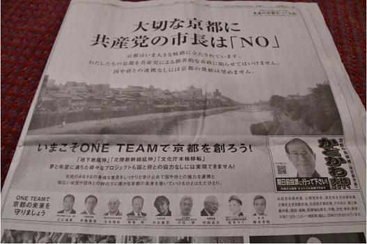 20200127京都市長選妨害ビラ