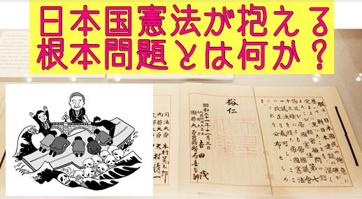 20200128日本国憲法No1
