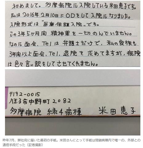 20200129手紙米田恵子